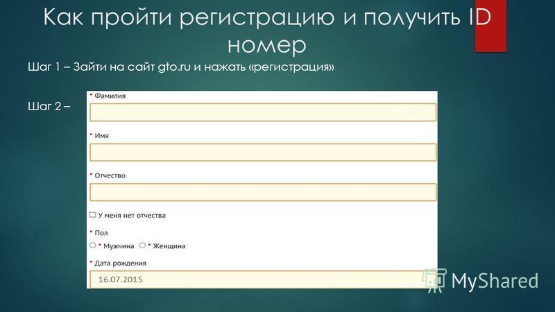 Как пройти регистрацию и получить ID номер Шаг 1 – Зайти на сайт gto.ru и нажать «регистрация» Шаг 2 –