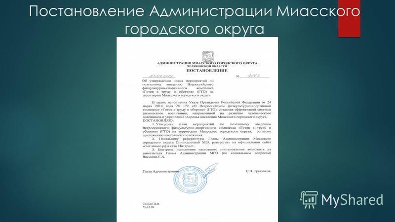 Постановление Администрации Миасского городского округа