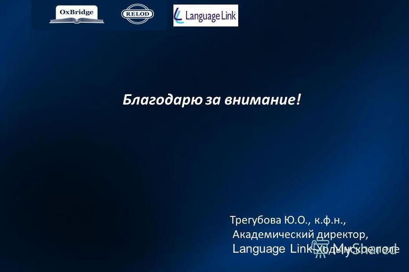 Трегубова Ю.О., к.ф.н., Академический директор, Language Link- Ходынское поле Благодарю за внимание!