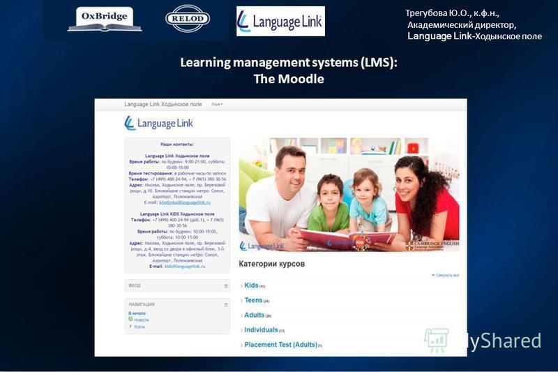 Трегубова Ю.О., к.ф.н., Академический директор, Language Link- Ходынское поле Learning management systems (LMS): The Moodle