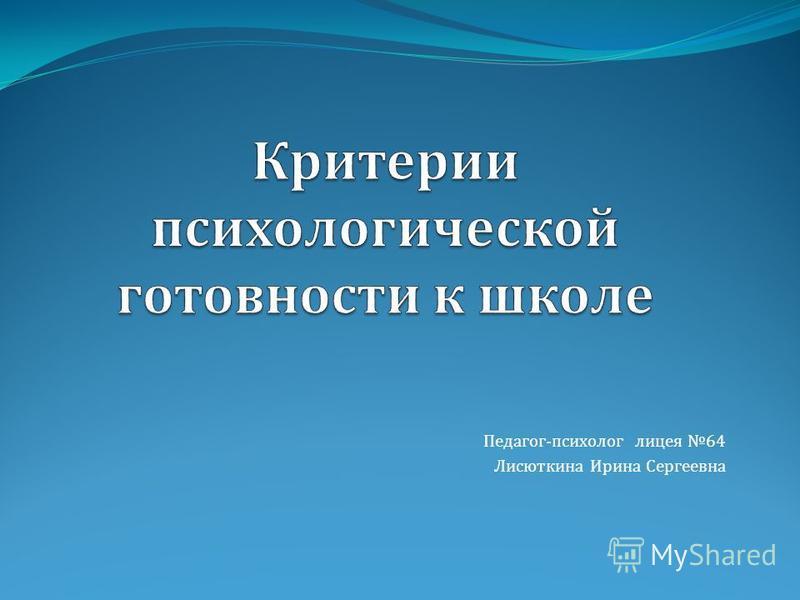 Педагог - психолог лицея 64 Лисюткина Ирина Сергеевна
