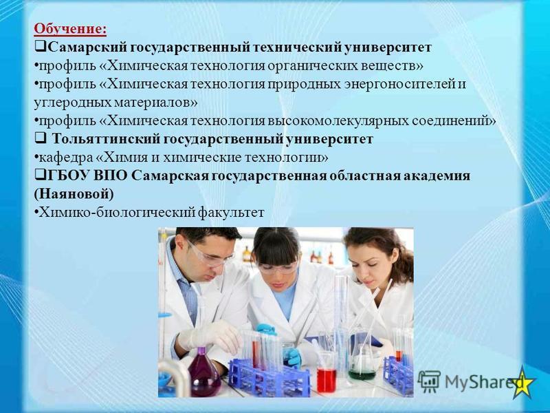 Обучение: Самарский государственный технический университет профиль «Химическая технология органических веществ» профиль «Химическая технология природных энергоносителей и углеродных материалов» профиль «Химическая технология высокомолекулярных соеди