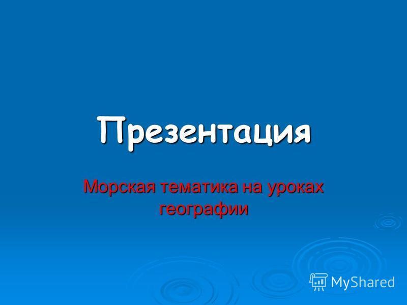 Презентация Морская тематика на уроках географии