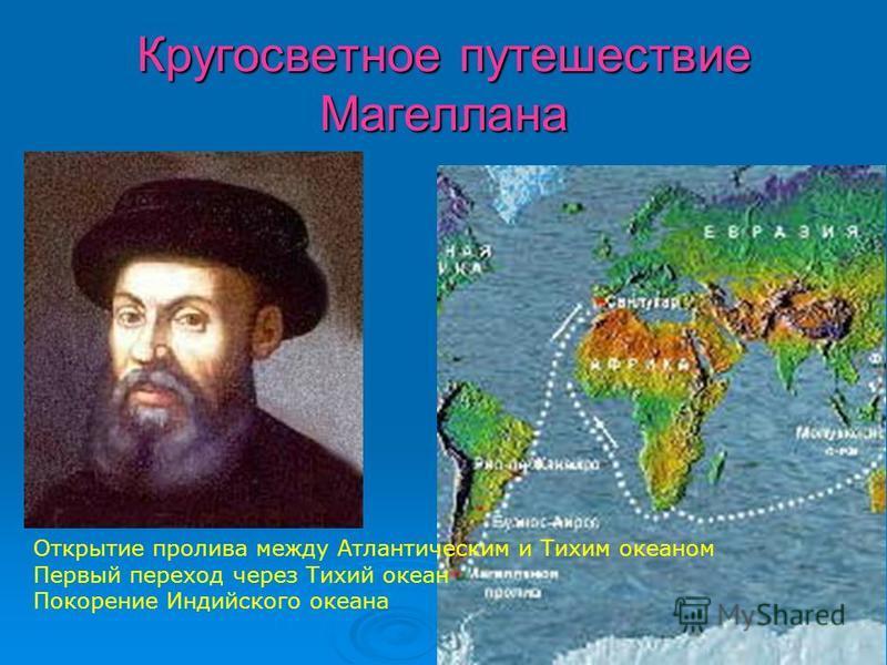 Кругосветное путешествие Магеллана Открытие пролива между Атлантическим и Тихим океаном Первый переход через Тихий океан Покорение Индийского океана