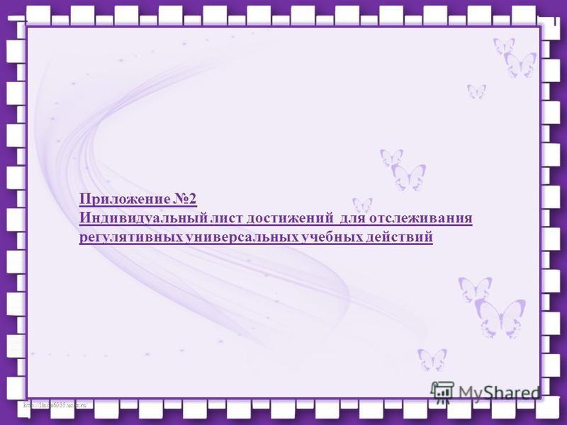 http://linda6035.ucoz.ru/ Приложение 2 Индивидуальный лист достижений для отслеживания регулятивных универсальных учебных действий
