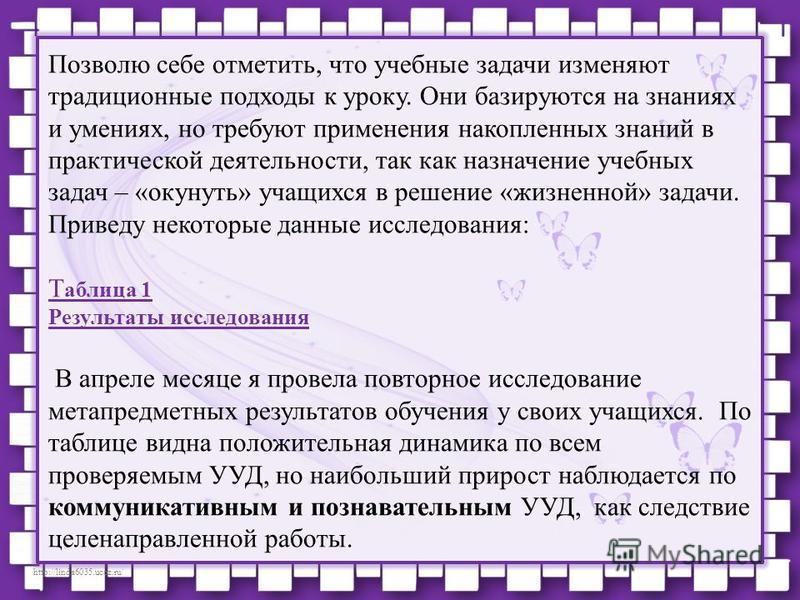 http://linda6035.ucoz.ru/ Позволю себе отметить, что учебные задачи изменяют традиционные подходы к уроку. Они базируются на знаниях и умениях, но требуют применения накопленных знаний в практической деятельности, так как назначение учебных задач – «