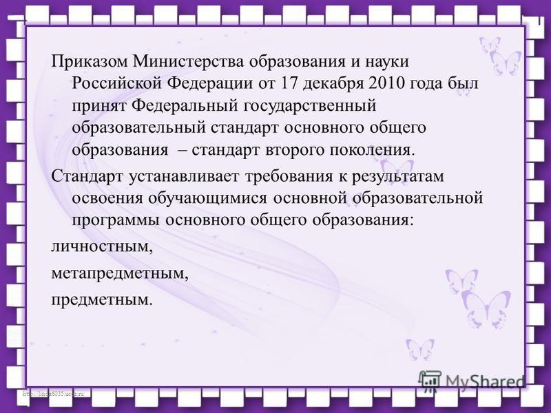http://linda6035.ucoz.ru/ Приказом Министерства образования и науки Российской Федерации от 17 декабря 2010 года был принят Федеральный государственный образовательный стандарт основного общего образования – стандарт второго поколения. Стандарт устан
