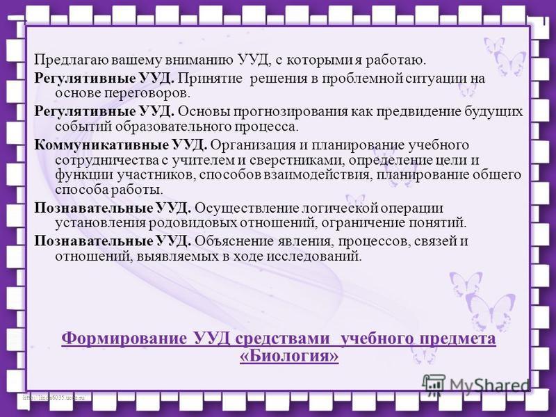 http://linda6035.ucoz.ru/ Предлагаю вашему вниманию УУД, с которыми я работаю. Регулятивные УУД. Принятие решения в проблемной ситуации на основе переговоров. Регулятивные УУД. Основы прогнозирования как предвидение будущих событий образовательного п