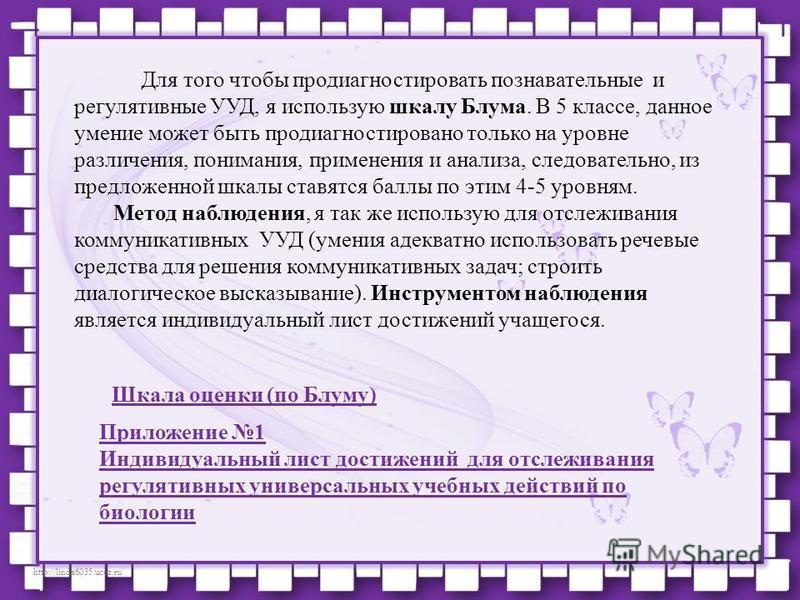 http://linda6035.ucoz.ru/ Шкала оценки (по Блуму) Для того чтобы продиагностировать познавательные и регулятивные УУД, я использую шкалу Блума. В 5 классе, данное умение может быть продиагностировано только на уровне различения, понимания, применения