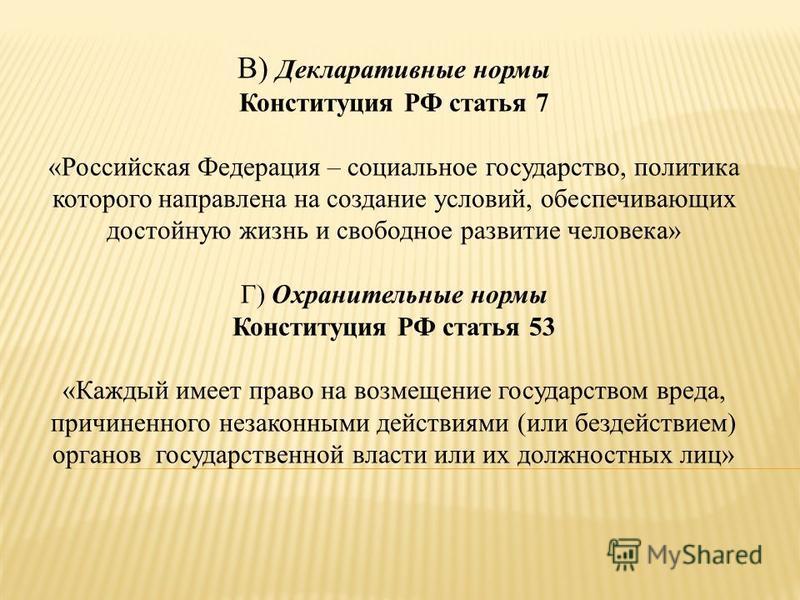 В) Декларативные нормы Конституция РФ статья 7 «Российская Федерация – социальное государство, политика которого направлена на создание условий, обеспечивающих достойную жизнь и свободное развитие человека» Г) Охранительные нормы Конституция РФ стать