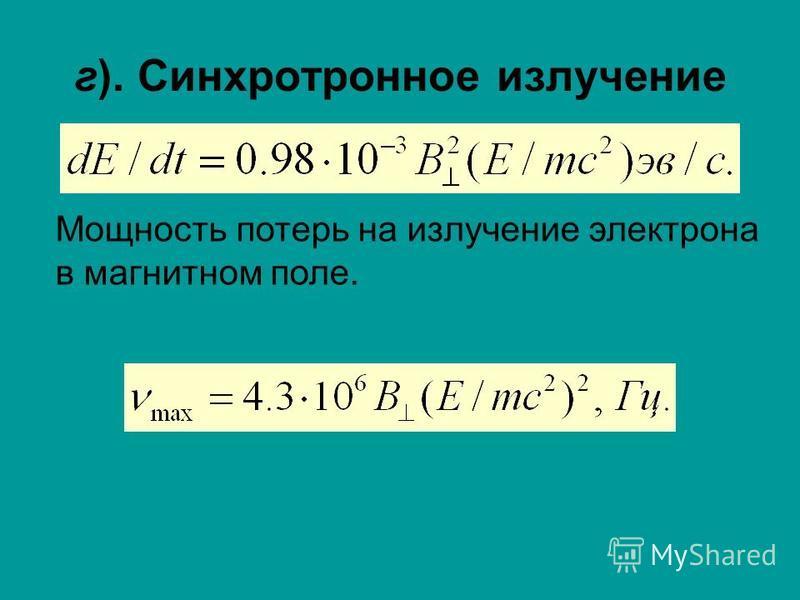 г). Синхротронное излучение Мощность потерь на излучение электрона в магнитном поле.