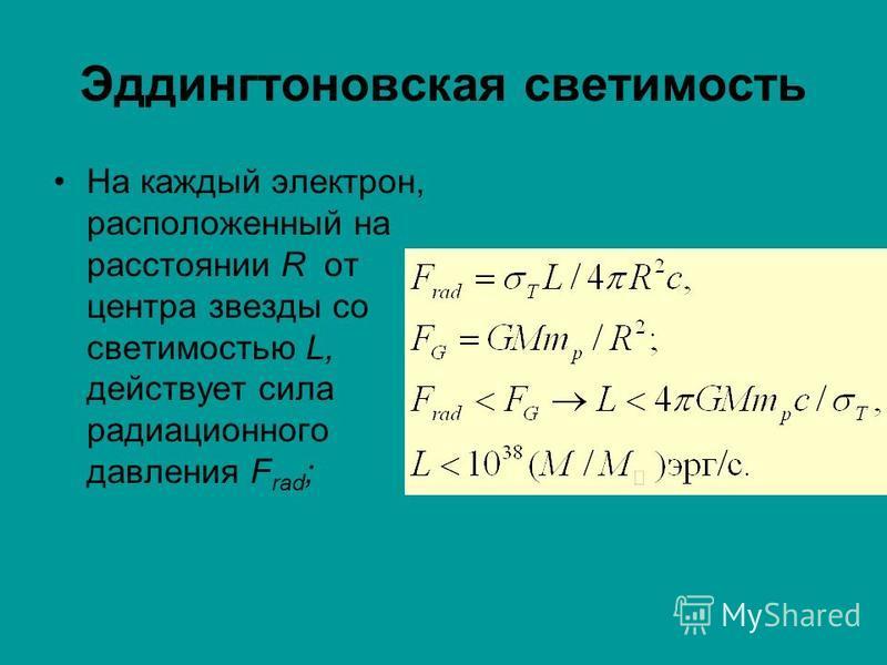 Эддингтоновская светимость На каждый электрон, расположенный на расстоянии R от центра звезды со светимостью L, действует сила радиационного давления F rad ;