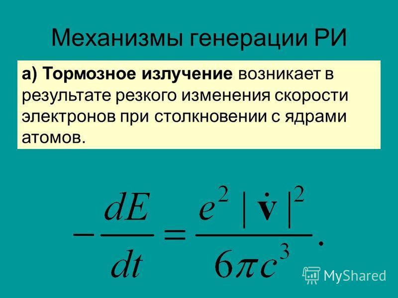 Механизмы генерации РИ a) Тормозное излучение возникает в результате резкого изменения скорости электронов при столкновении с ядрами атомов.