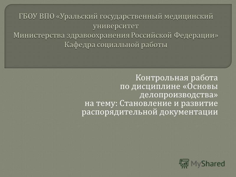 Контрольная работа по дисциплине « Основы делопроизводства » на тему : Становление и развитие распорядительной документации