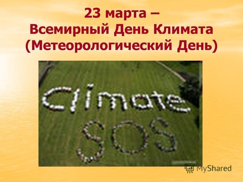 23 марта – Всемирный День Климата (Метеорологический День)