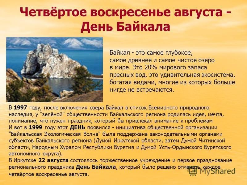 Четвёртое воскресенье августа - День Байкала В 1997 году, после включения озера Байкал в список Всемирного природного наследия, у