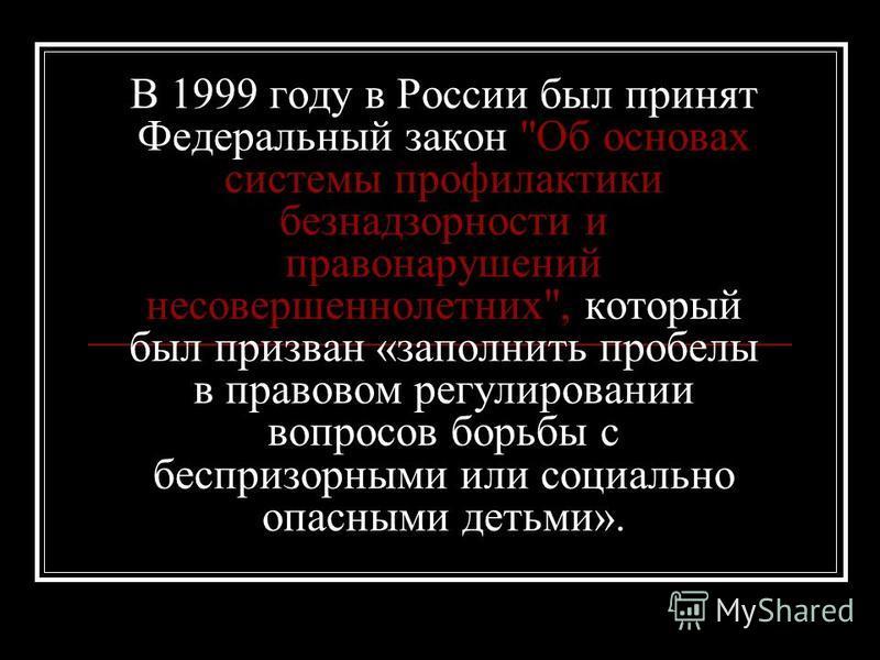 В 1999 году в России был принят Федеральный закон