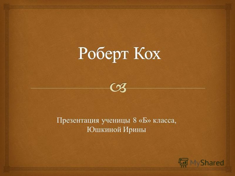 Презентация ученицы 8 « Б » класса, Юшкиной Ирины