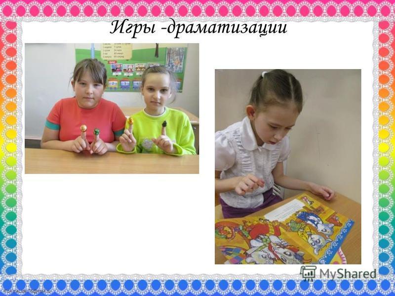FokinaLida.75@mail.ru Игры -драматизации