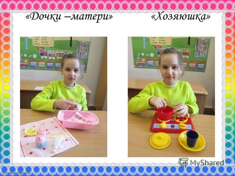 FokinaLida.75@mail.ru «Дочки –матери» «Хозяюшка»