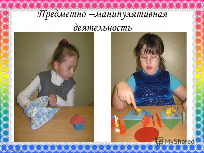 FokinaLida.75@mail.ru Предметно –манипулятивная деятельность