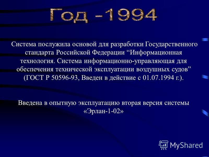 Система послужила основой для разработки Государственного стандарта Российской Федерации Информационная технология. Система информационно-управляющая для обеспечения технической эксплуатации воздушных судов (ГОСТ Р 50596-93, Введен в действие с 01.07