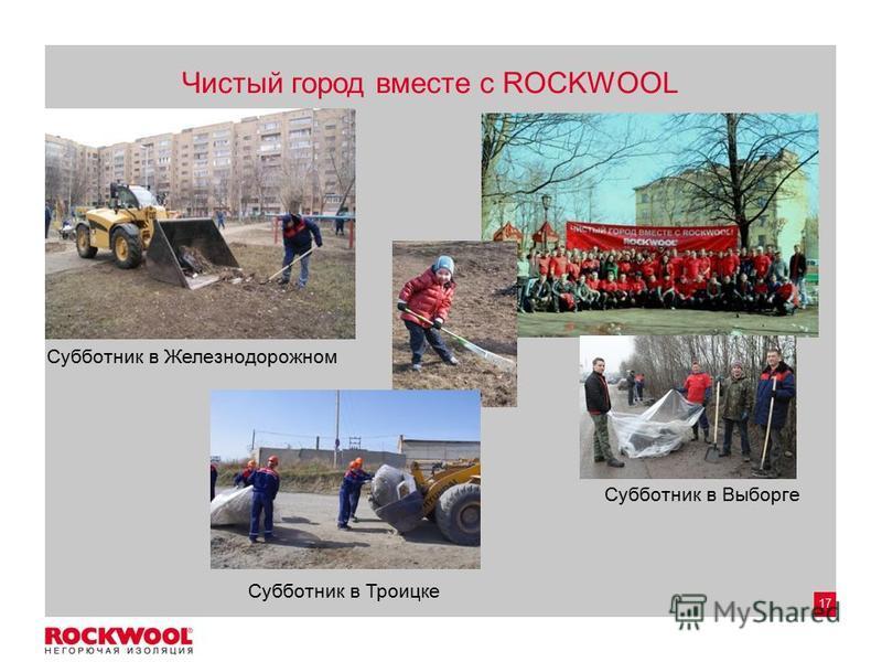 17 Субботник в Железнодорожном Субботник в Выборге Субботник в Троицке Чистый город вместе с ROCKWOOL