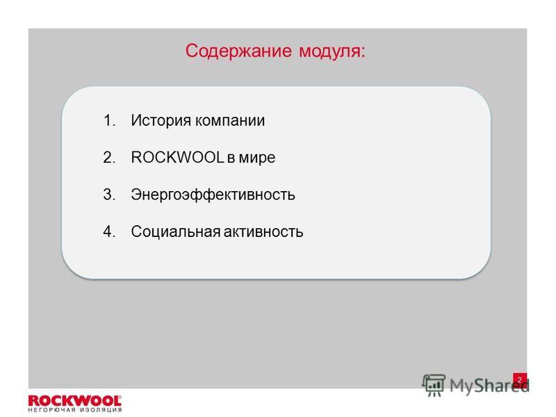 2 Содержание модуля: 1. История компании 2. ROCKWOOL в мире 3. Энергоэффективность 4. Социальная активность