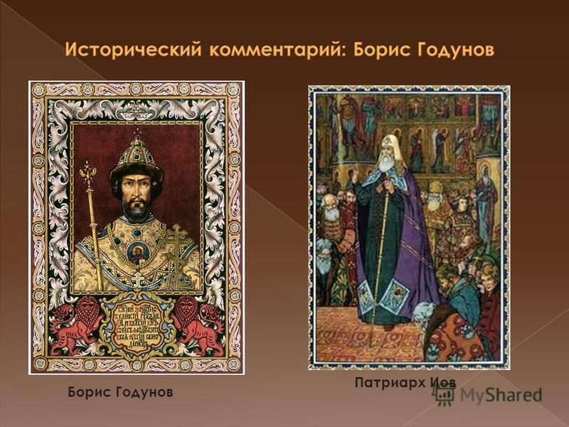 Патриарх Иов Борис Годунов