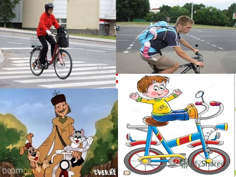 Как правильно ездить на велосипеде? ЗАПРЕЩЕНО