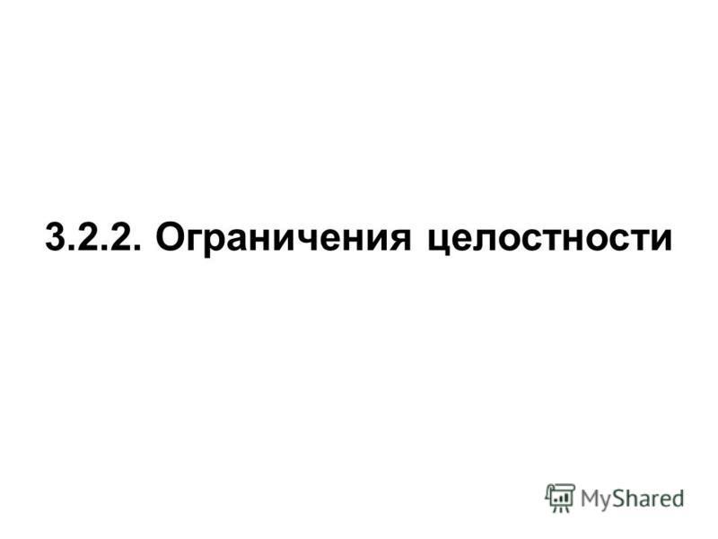 3.2.2. Ограничения целостности