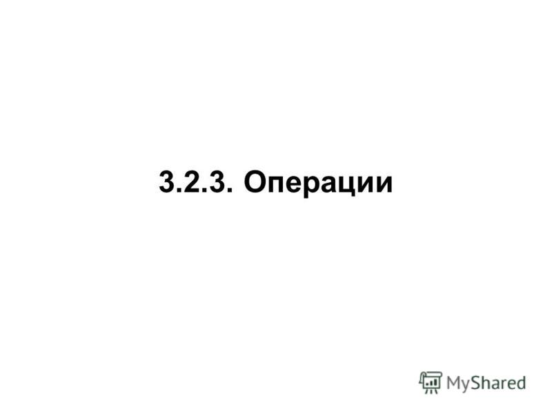 3.2.3. Операции