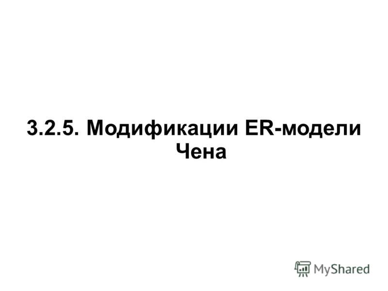 3.2.5. Модификации ER-модели Чена