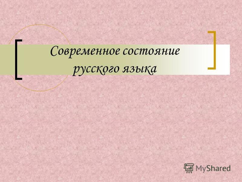Современное состояние русского языка