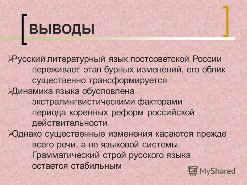 Русский литературный язык постсоветской России переживает этап бурных изменений, его облик существенно трансформируется Динамика языка обусловлена экстралингвистическими факторами периода коренных реформ российской действительности Однако существенны