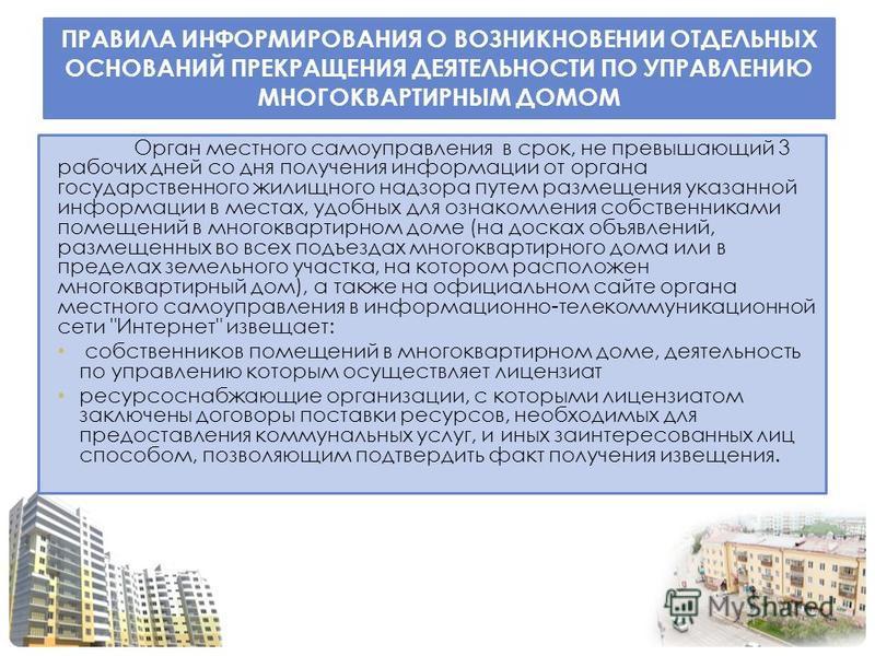 ПРАВИЛА ИНФОРМИРОВАНИЯ О ВОЗНИКНОВЕНИИ ОТДЕЛЬНЫХ ОСНОВАНИЙ ПРЕКРАЩЕНИЯ ДЕЯТЕЛЬНОСТИ ПО УПРАВЛЕНИЮ МНОГОКВАРТИРНЫМ ДОМОМ Орган местного самоуправления в срок, не превышающий 3 рабочих дней со дня получения информации от органа государственного жилищно
