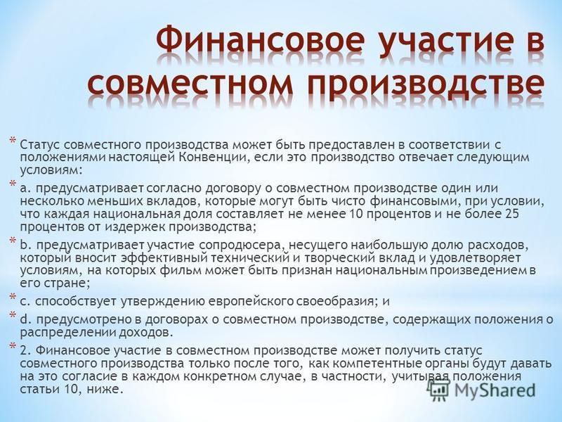 * Cтатус совместного производства может быть предоставлен в соответствии с положениями настоящей Конвенции, если это производство отвечает следующим условиям: * a. предусматривает согласно договору о совместном производстве один или несколько меньших