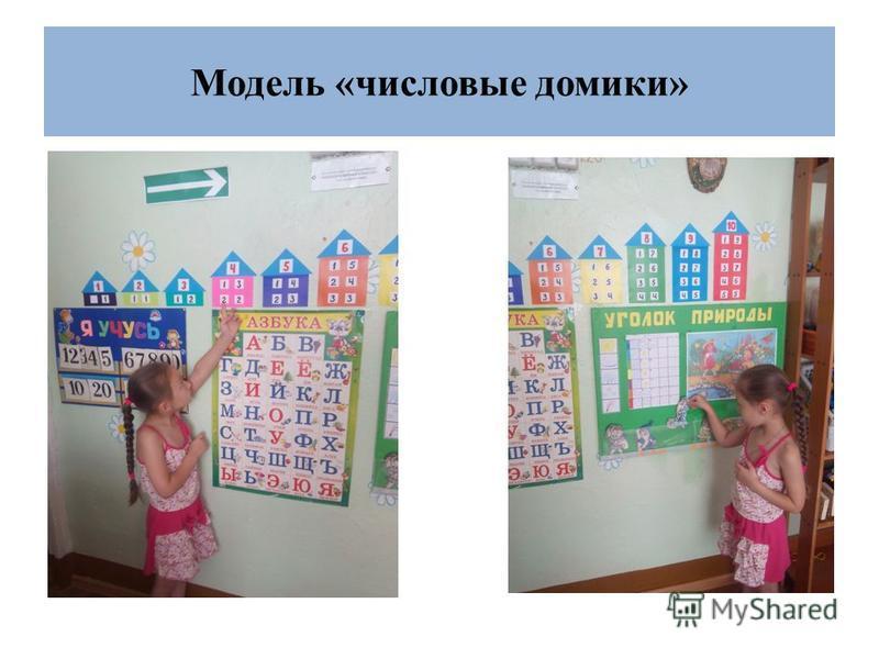 Модель «числовые домики»