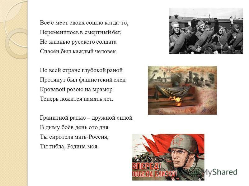 Всё с мест своих сошло когда-то, Переменилось в смертный бег, Но жизнью русского солдата Спасён был каждый человек. По всей стране глубокой раной Протянут был фашистский след Кровавой розою на мрамор Теперь ложится память лет. Гранитной ратью – дружн