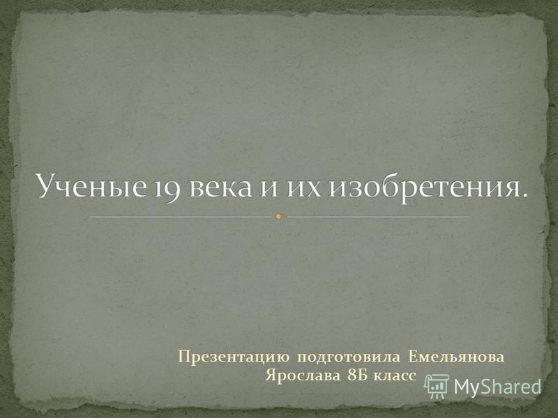 Презентацию подготовила Емельянова Ярослава 8Б класс