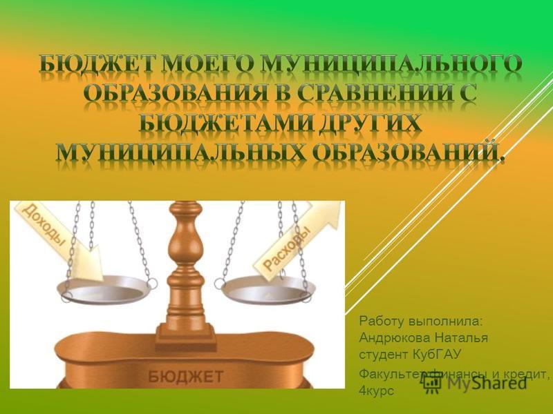 Работу выполнила: Андрюкова Наталья студент КубГАУ Факультет финансы и кредит, 4 курс