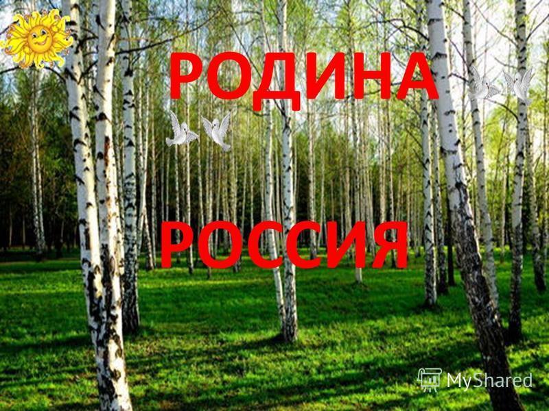 РОДИНА РОССИЯ