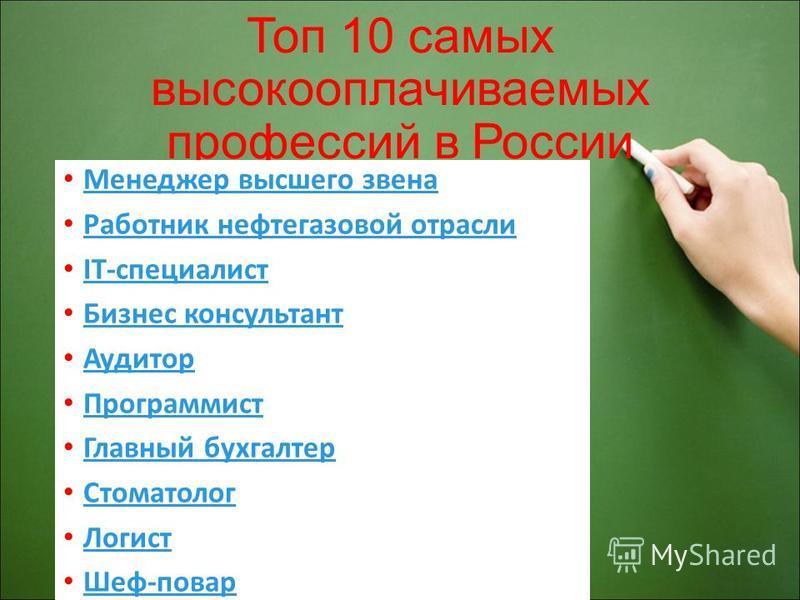 Топ 10 самых высокооплачиваемых профессий в России Менеджер высшего звена Работник нефтегазовой отрасли IT-специалист Бизнес консультант Аудитор Программист Главный бухгалтер Стоматолог Логист Шеф-повар