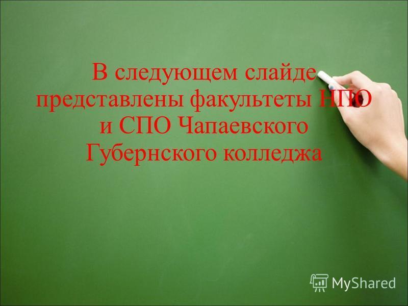 В следующем слайде представлены факультеты НПО и СПО Чапаевского Губернского колледжа