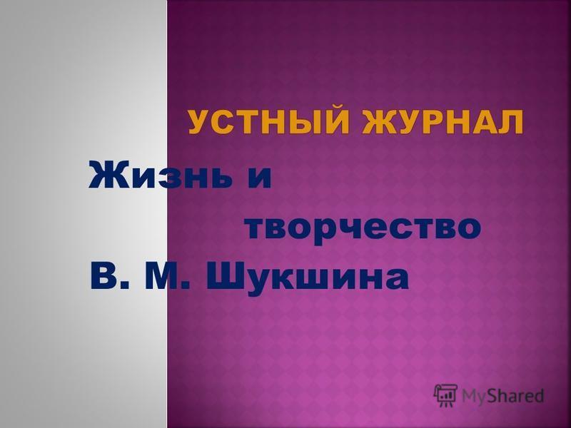 Жизнь и творчество В. М. Шукшина