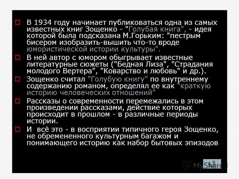 В 1934 году начинает публиковаться одна из самых известных книг Зощенко -
