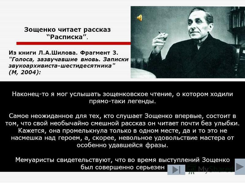 Из книги Л.А.Шилова. Фрагмент 3.
