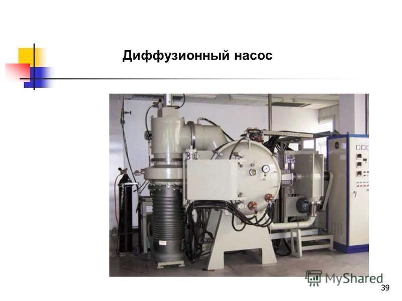 39 Диффузионный насос