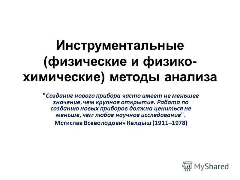 Инструментальные (физические и физико- химические) методы анализа