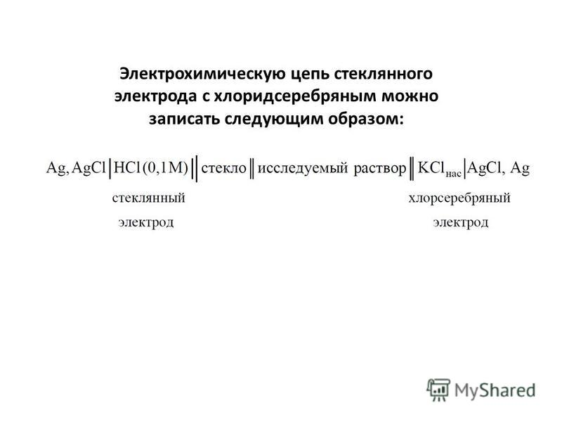 Электрохимическую цепь стеклянного электрода с хлорид серебряным можно записать следующим образом: